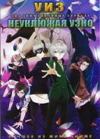 УИЗ (13 серий) / Неуклюжая Уэно (12 серий) (2 DVD)