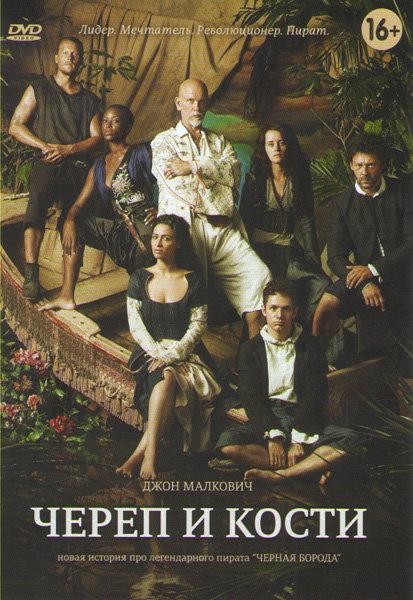 Череп и кости (9 серий) (2 DVD) на DVD