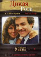 Дикая роза (1-199 серии) 3 DVD