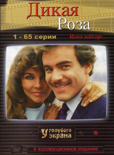 Дикая роза (1-199 серии) 3 DVD на DVD