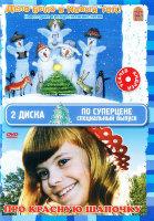 Про Красную шапочку / Дело было в Новый год (DVD + CD)