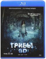 Грибы 3D+2D (Blu-ray)