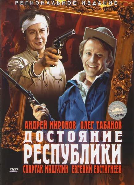 Достояние республики на DVD
