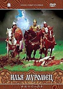 Илья Муромец на DVD