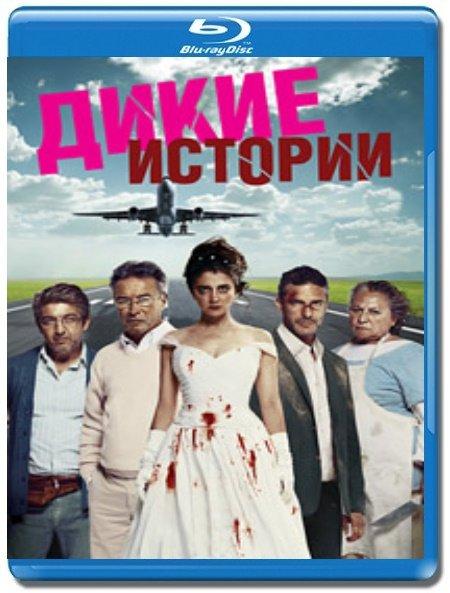 Дикие истории (Blu-ray)* на Blu-ray