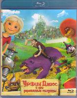 Урфин Джюс и его деревянные солдаты (Blu-ray)
