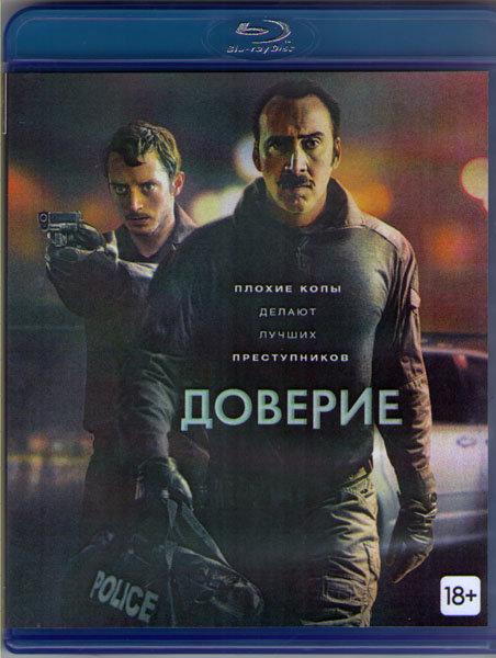 Доверие (Blu-ray)* на Blu-ray