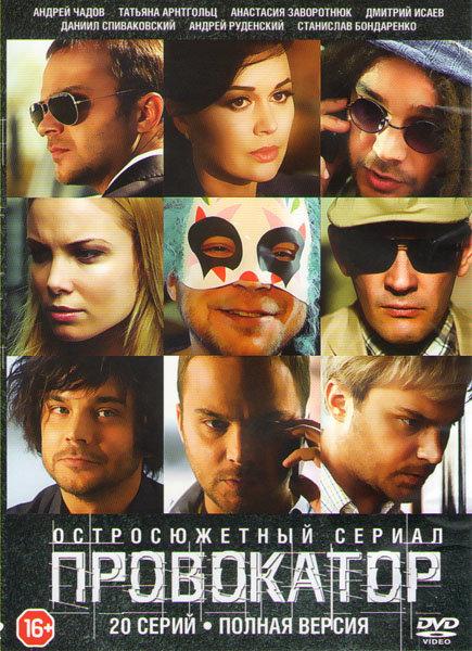 Провокатор (20 серий) на DVD