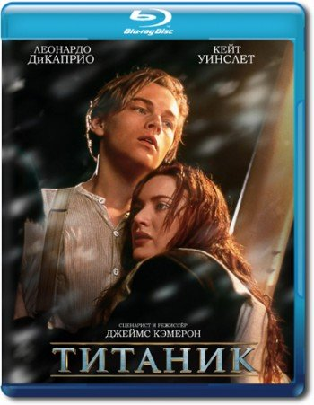 Титаник 3D+2D (2 Blu-ray 50GB) на Blu-ray
