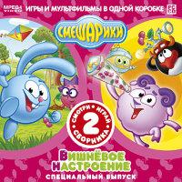 Смешарики Вишневое настроение (PC 2 CD)