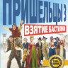 Пришельцы 3 Взятие бастилии на DVD