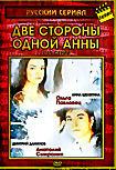 Две стороны одной Анны (30 серий) на DVD