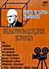 Красная пустыня / За облаками / Затмение / Забрийский Пойнт / Приключение / in filo pericoloso delle cose (Эрос) / Профессия: репортер / Ночь / Фотоув на DVD