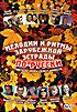 Мелодии и ритмы зарубежной эстрады по-русски. Звезды мира поют вместе. Хохлома  на DVD