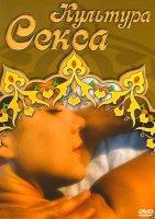 Культура секса (Культура секса / Дао секса и любви / Позиции ТАО / Позиции цветущего сада  / Современная любовь)