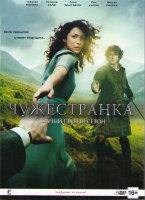 Чужестранка 1 Сезон (16 серий) (3 DVD)