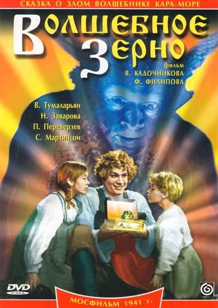 Волшебное зерно на DVD