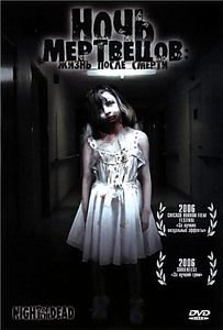 Ночь мертвецов: жизнь после смерти  на DVD