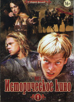 Жанна Д Арк / Король Артур / Царство небесное / Храброе сердце / Александр / Троя / Гладиатор / Первый рыцарь