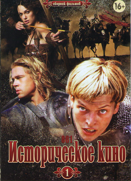 Жанна Д Арк / Король Артур / Царство небесное / Храброе сердце / Александр / Троя / Гладиатор / Первый рыцарь на DVD