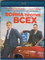Война против всех (Blu-ray)