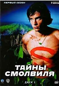 Тайны Смолвиля 1 Сезон на DVD