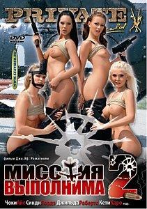 Миссия выполнима 2 на DVD