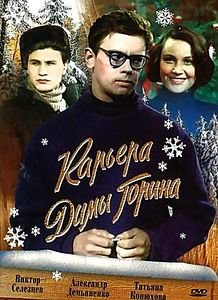 Карьера Димы Горина на DVD