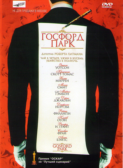 Госфорд Парк* на DVD