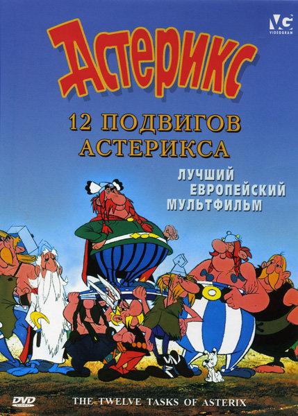 Астерикс: 12 подвигов Астерикса на DVD