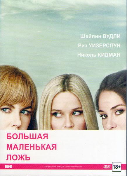 Большая маленькая ложь (7 серий) на DVD