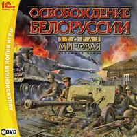 Вторая мировая Освобождение Белоруссии (PC DVD)