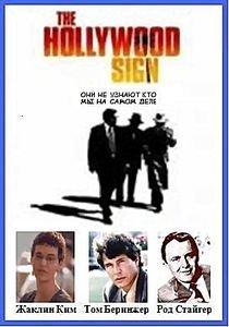 Знак Голливуда на DVD