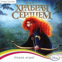 Disney Храбрая сердцем (PC DVD)