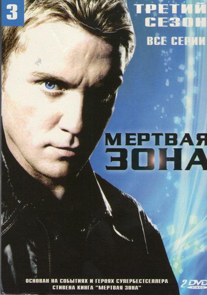 Мертвая зона 3 Сезон (12 серий) (2 DVD) на DVD