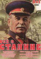 Все о Сталине (Товарищ Сталин (4 серии) / Жена Сталина (4 серии) / Другая война Сталина / Похороны Сталина / Подарок Сталину / Смерть Сталина Последни