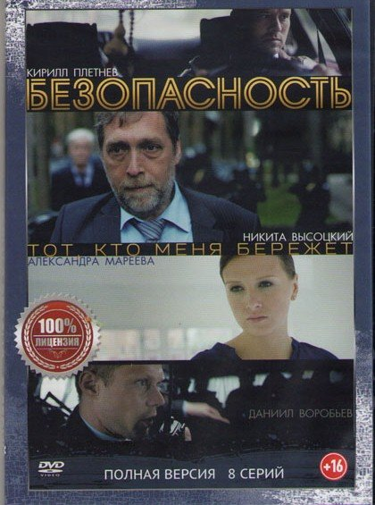 Безопасность 1 сезон (8 серий) на DVD