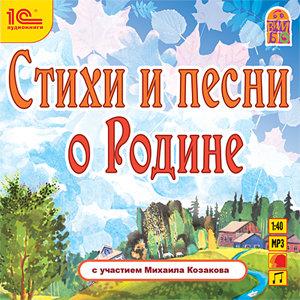 Стихи и песни о Родине (Аудиокнига MP3)