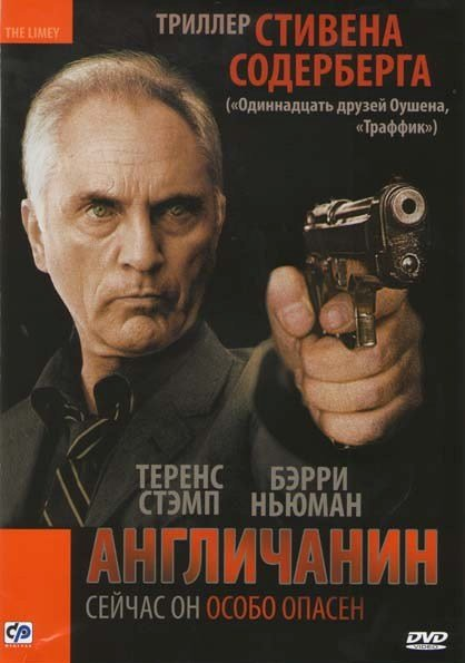 Англичанин  на DVD