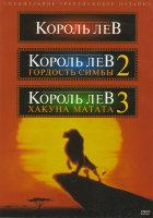Король Лев / Король лев 2 Гордость Симбы / Король Лев 3 Хакуна Матата (Позитив мультимедиа) (3 DVD)