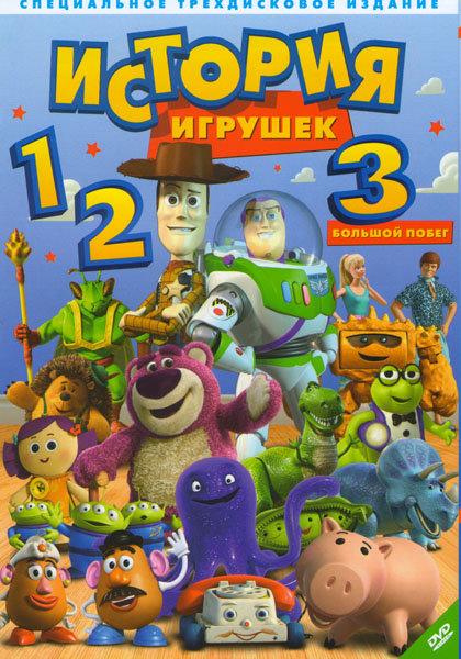 История игрушек 1,2,3 (Позитив-мультимедиа) (3 DVD) на DVD