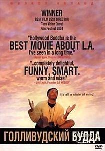 Голливудский Будда  на DVD