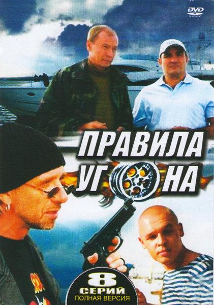Правила угона (8 серий) на DVD