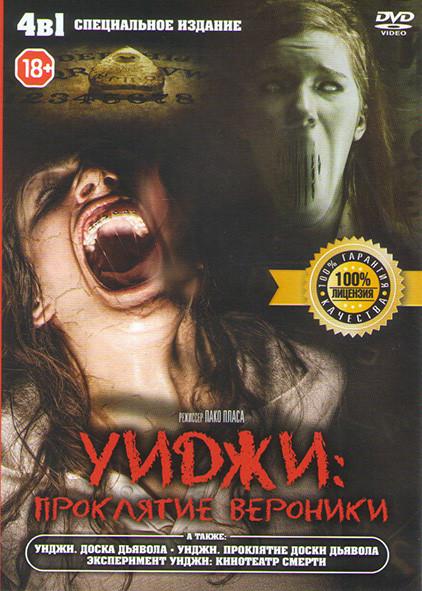 Уиджи Проклятие Вероники / Уиджи Доска дьявола / Уиджи Проклятие доски дьявола / Эксперимент Уиджи Кинотеатр смерти на DVD