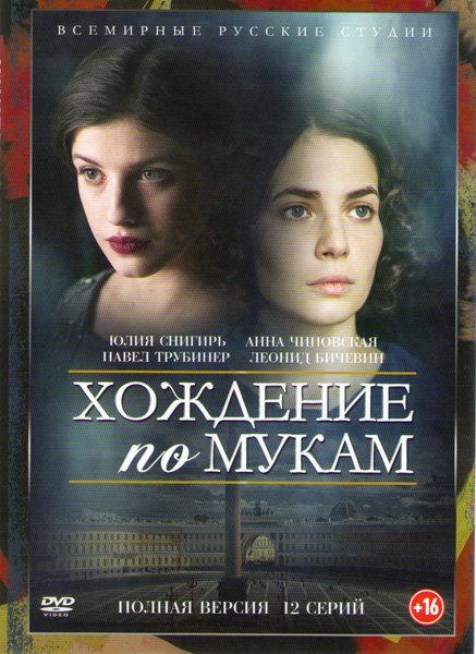 Хождение по мукам (Сестры) (12 серий) на DVD