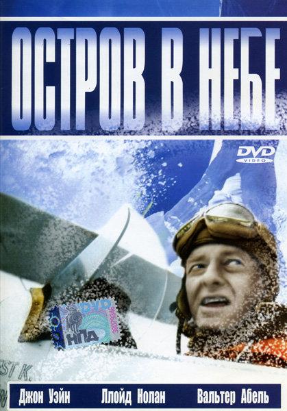 Остров в небе на DVD