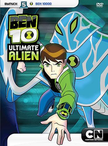 Бен 10 Инопланетная сверхсила 5 Выпуск Бен 10000 (27-33 серии) на DVD