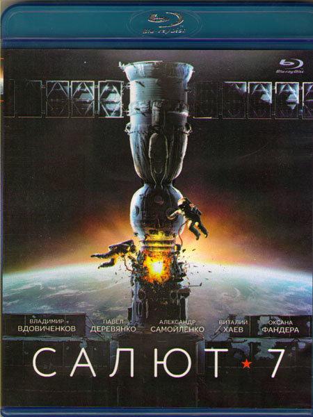 Салют 7 3D+2D (Blu-ray)
