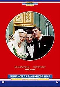 Миллион в брачной корзине на DVD