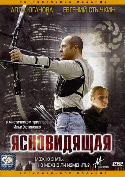 Ясновидящая на DVD